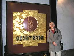 dr. Ivan Jakopović tradicionalna kineska medicina muzej