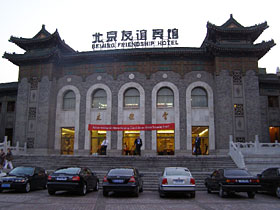 Hotel u Pekingu konferencija