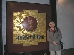tradicionalna kitajska medicina muzej